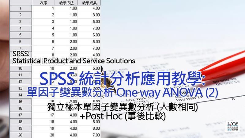 單因子變異數分析 One way ANOVA (2) 獨立樣本人數相等範例與教學:SPSS統計分析應用系列