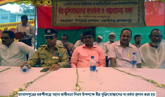 The great freedom and national day celebrated in Bakshiganj