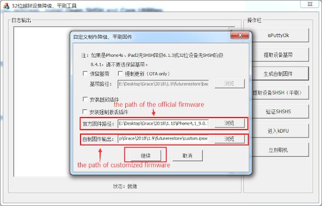 QQ%25E6%2588%25AA%25E5%259B%25BE20180110141414 How to Enter KDFU Mode Using Futurerestore? Jailbreak