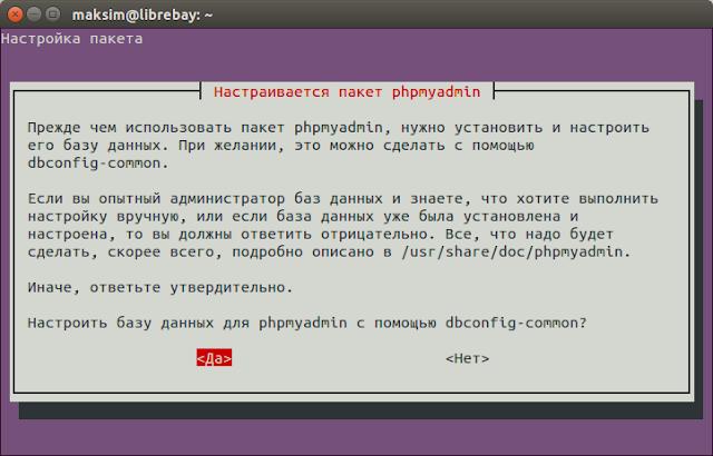 Настройка базы данных для phpmyadmin
