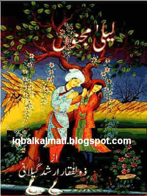 Laila Majnoon Love Story In Urdu