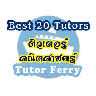 หาครูสอนพิเศษที่บ้าน เรียนพิเศษที่บ้าน เรียนตัวต่อตัว Tutor Ferry รับสอนพิเศษที่บ้าน