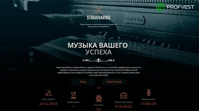 Stradivarius Investments обзор и отзывы HYIP-проекта