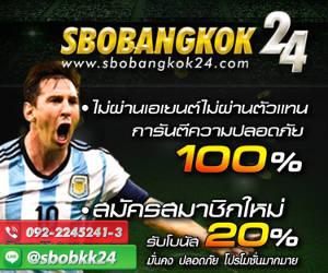 โปร แทงบอล เด็ดๆ ที่นี่เลย SBO Bangkok 24 HR.