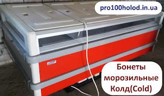 бонеты морозильные pro100holod.in.ua