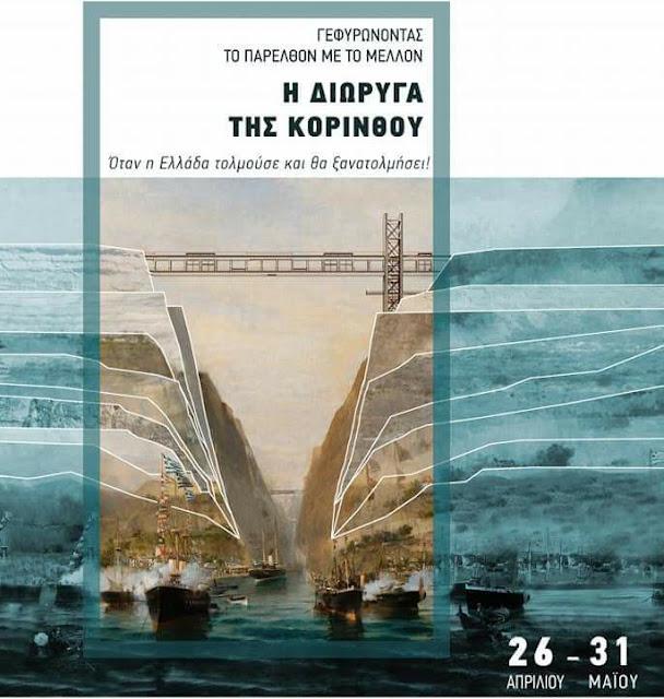 Έκθεση: «Γεφυρώνοντας το παρελθόν με το μέλλον. Η διώρυγα της Κορίνθου»