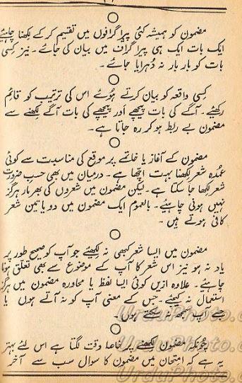Urdu grammar online: October 2018
