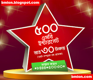 Robi-500MB-2Days-30Tk-Internet-Data-Bonus-Offer-1GB-2GB-Facebook-Total-3GB-with-7Days-Validity-at-129TK-1GB-7Days-89Tk-200MB-1Tk