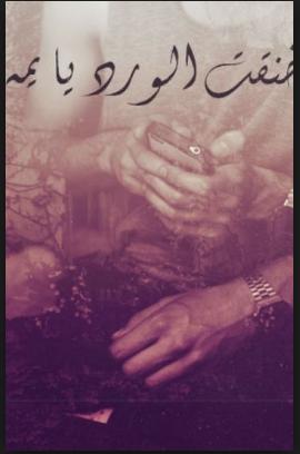 رواية خنقت الورد يايمة - تحميل رواية خنقت الورد يايمة - رواية خنقت الورد يايمة كاملة - رواية خنقت الورد يايمة بدون ردود - رواية خنقت الورد يايمة الأرشيف - رواية خنقت الورد يايمة pdf - رواية خنقت الورد يايمة للتحميل