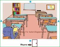 Προσανατολισμός μέσα στην τάξη - by https://e-tutor.blogspot.gr