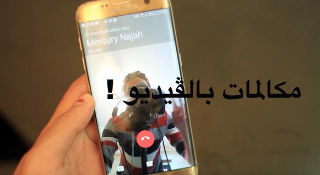 بسرعة !! قم بتفعيل خاصية المكالمات الڤيديو في حسابك على الواتس آب قبل الجميع
