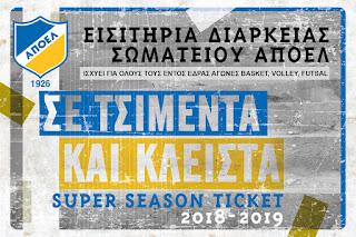 Διαθέσιμα τα εισιτήρια Super Season της σεζόν 2018-19