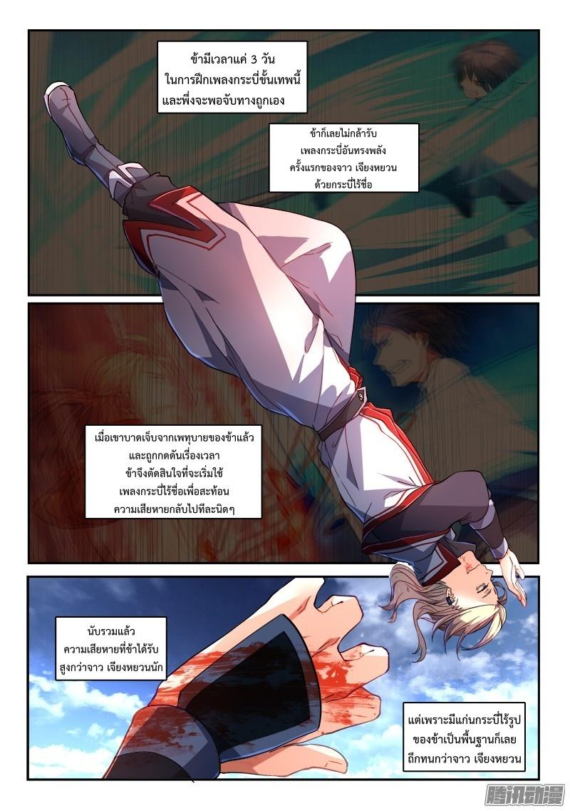 อ่านการ์ตูน Spirit Blade Mountain 214 ภาพที่ 8