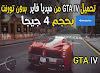 تحميل لعبة GTA IV من ميديا فاير  بحجم 4 جيجا  وبدون تورنت