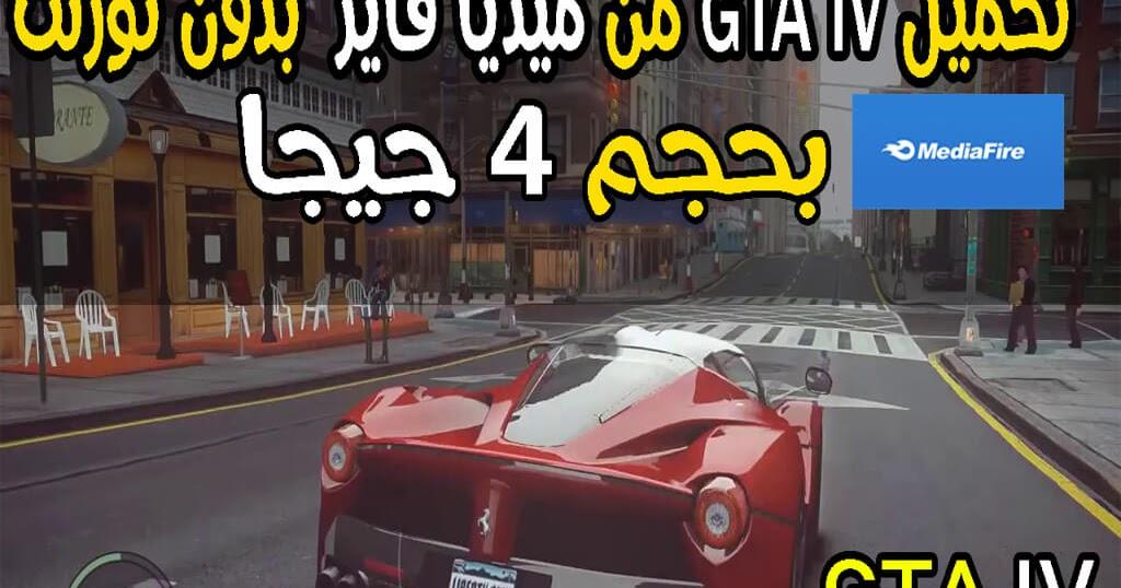 تحميل لعبة gta iv بحجم 4 جيجا تورنت