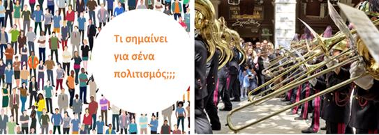 Οι Πολίτες για τον Πολιτισμό CitizenTalks' : Πάρε μέρος στη  νέα έρευνα της CulturePolis !