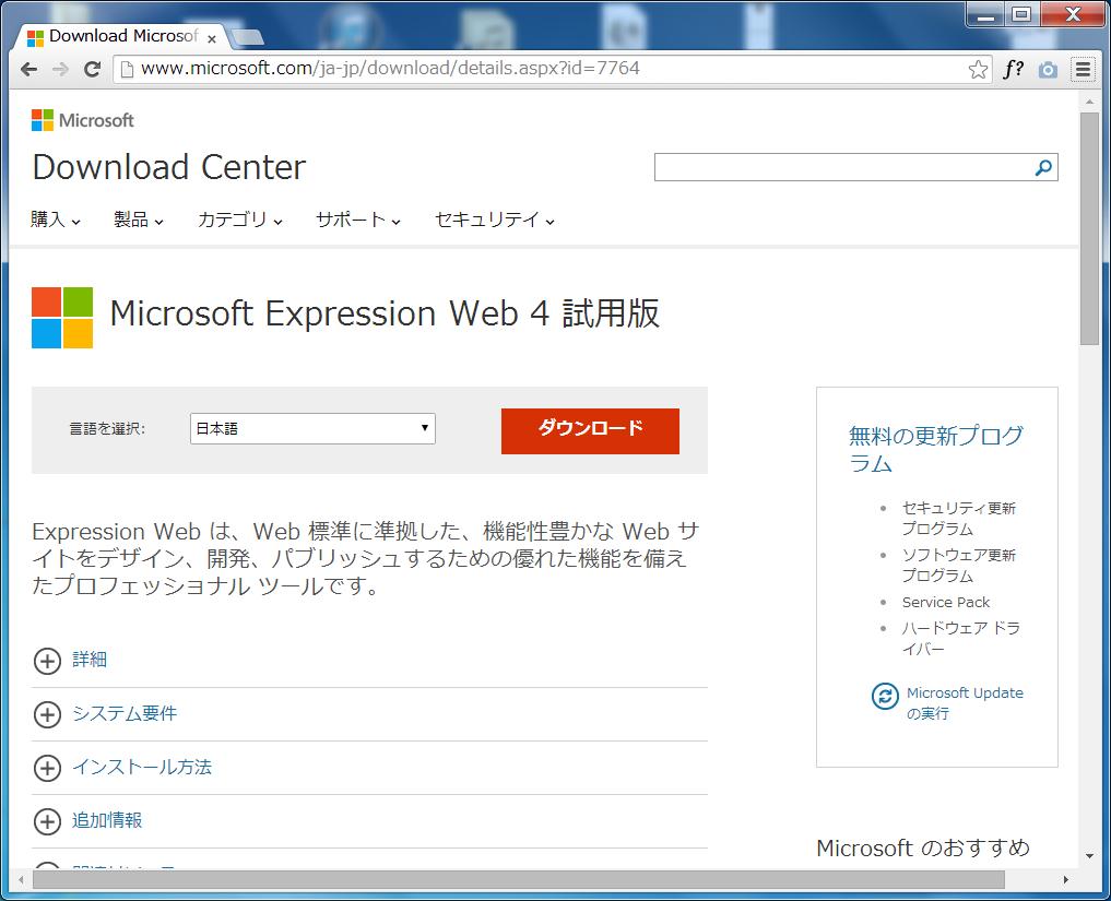 ヘタレログ microsoft expression web 4 試用版をインストールしてみる