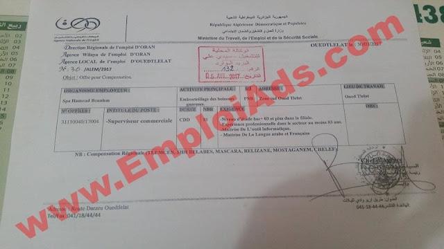 اعلان عروض عمل بشركة حمود بوعلام ولاية وهران افريل 2017