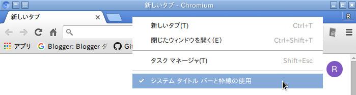 Chromeのときと違ってウィンドウタイトルがでてくるのがChromiumとChromeの違いなのかと思っていたら、設定で変更できました。