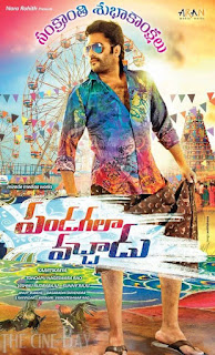 Pandagala Vachadu Full Movie Download