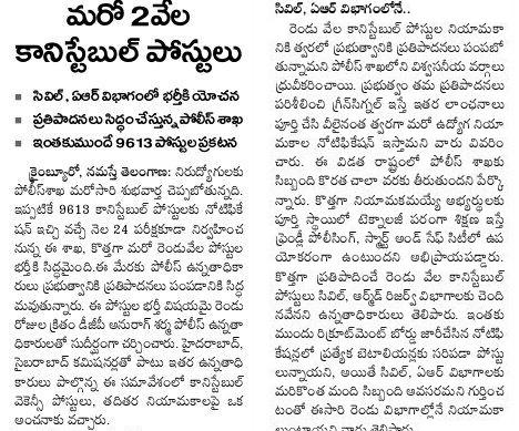 Telangana (TSPSC) Recruitment Notifications 2016