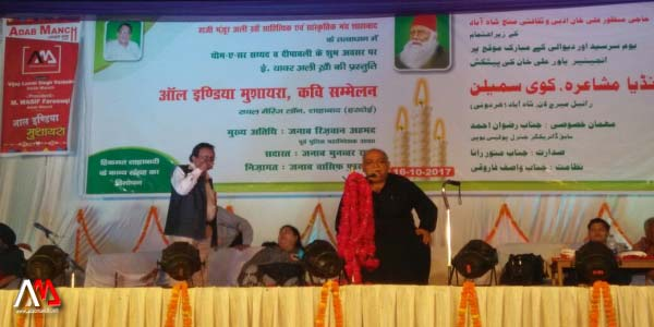 All-India-Mushaira-Shahabad-2017