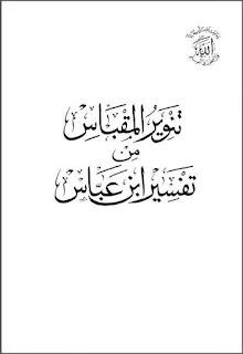 Kitab Tafsir Ibnu Abbas
