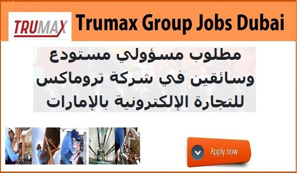 وظائف  شركة تروماكس للتجارة الإلكترونية بالإمارات