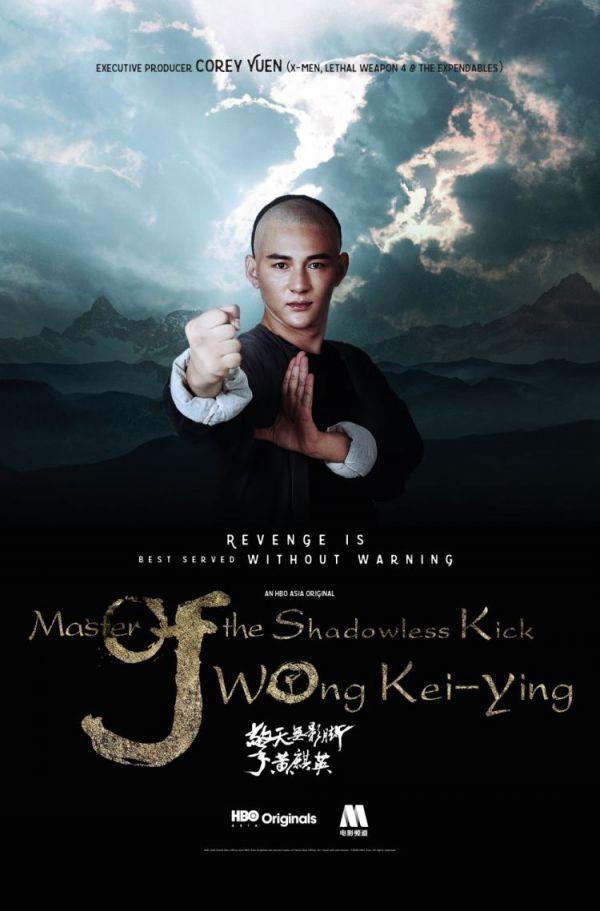Master of the Shadowless Kick: Wong Kei-Ying (2016) หวง ฉี อิง บาทาไร้เงา