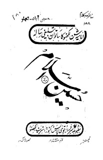 حسین ؑ اور اسلام تالیف سید علی نقی نقن