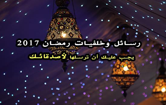 رسائل رمضان 2017 مسجات تهنئة  وصور وخلفيات جديدة لرمضان
