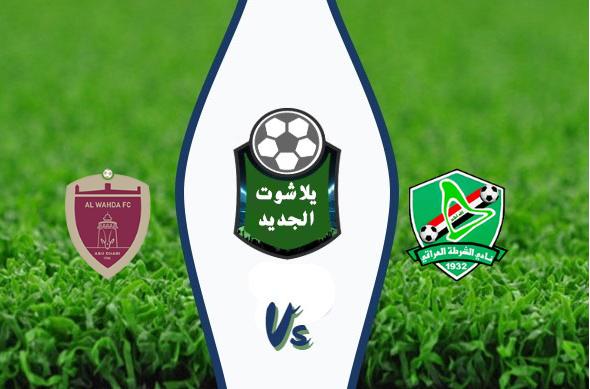 نتيجة مباراة الشرطة العراقي والوحدة الإماراتي اليوم الأثنين 17-02-2020 دوري أبطال آسيا