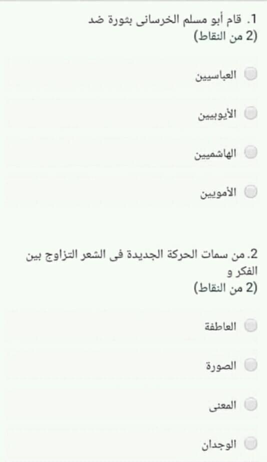 امتحان تجريبي الكترونى في مادة اللغة العربية للصف الاول الثانوي ترم ثاني بالاجابات  1