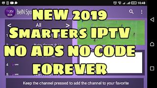 تطبيق الشبيه smarters IPTV بدون أكواد و بدون اعلانات مزعجة لمشاهدة جميع المباريات مجانا و بدون اشتراك .