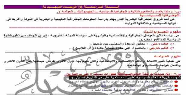 مراجعة جغرافيا للصف الثالث الثانوى 2020 س و ج لن يخرج عنها امتحان مستر محمد السحيلى