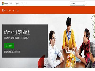 Office 365非營利組織申請