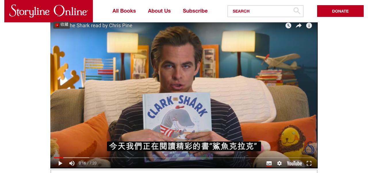 Storyline Online 知名演員教你朗讀童書給孩子聽,完全免費!
