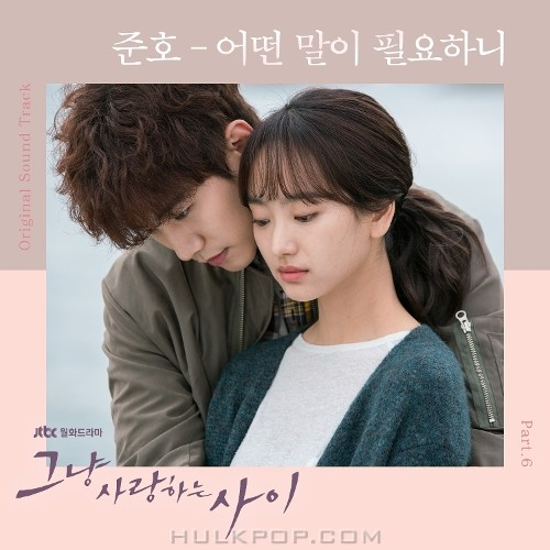 JUNHO – Rain or Shine OST Part.6