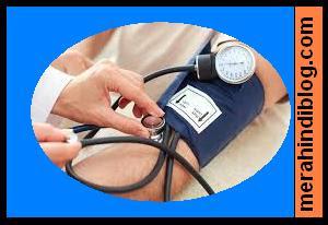 low blood pressure,लो ब्लड प्रेशर की दवा,लो बीपी के उपाय,लो ब्लड प्रेशर,ब्लड प्रेशर लो होने पर क्या करे,लो ब्लड प्रेशर क्या है, Low BP ka upchar, Gharelu upay