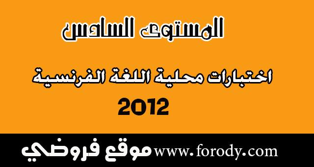 6aep:modèles d' examen local en français première session: Janvier 2012 et correction