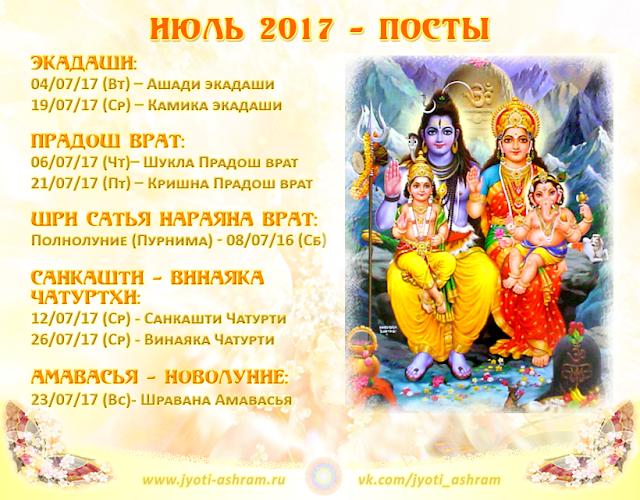 посты_июль_2017_джйотиашрам_640х820
