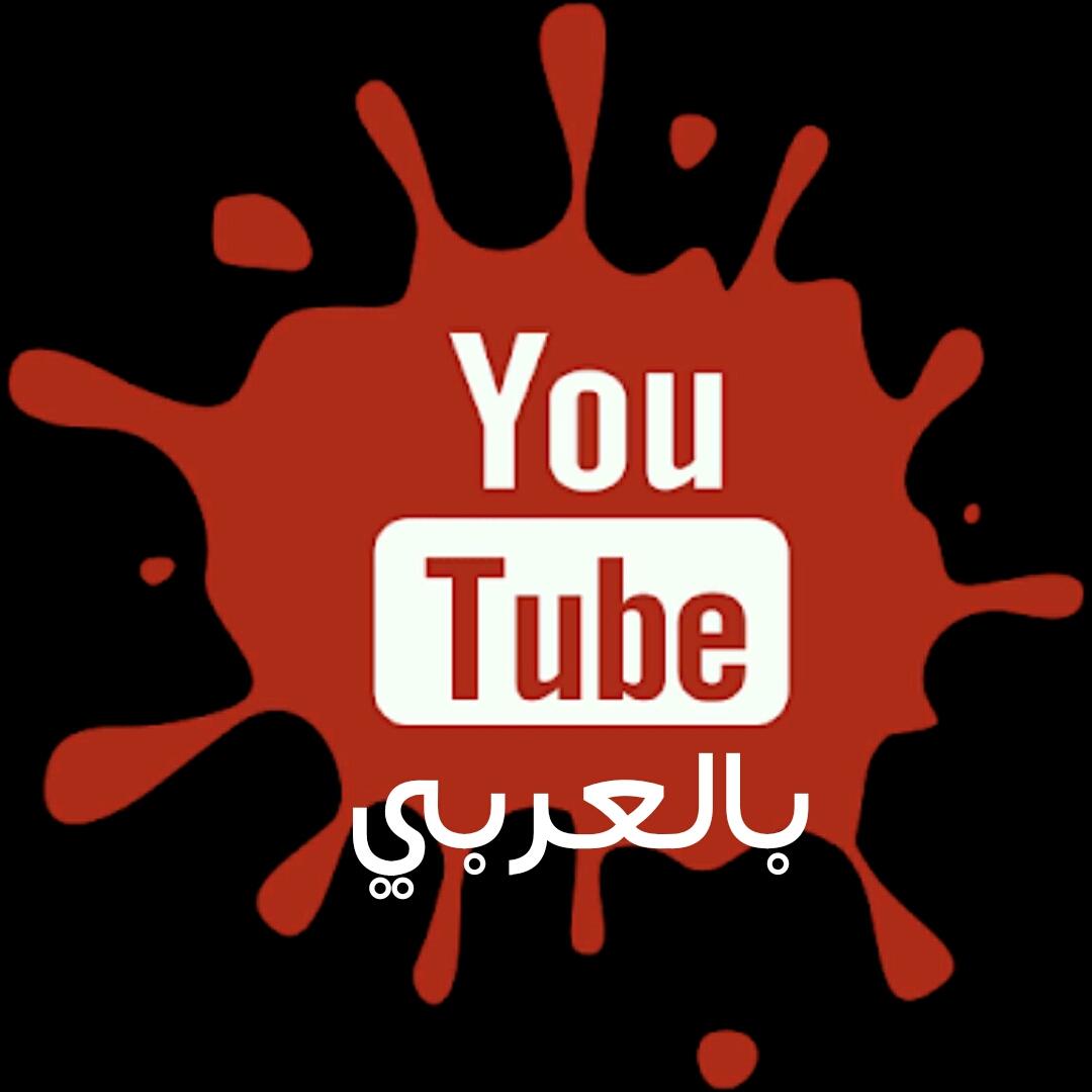يوتيوب بالعربي YouTube In Arabic