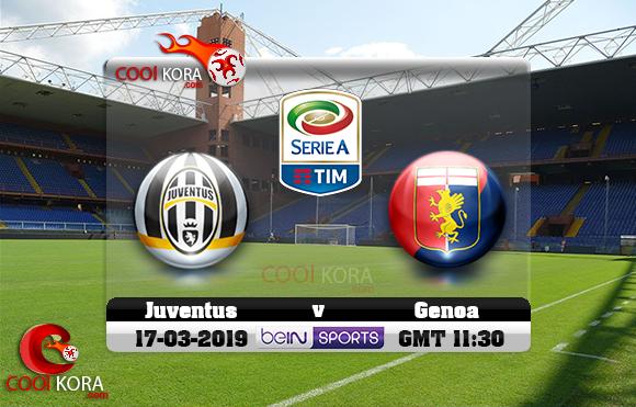 مشاهدة مباراة جنوى ويوفنتوس اليوم 17-3-2019 في الدوري الإيطالي