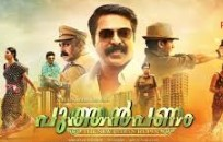 Puthan Panam 2017 Malayalam Movie Watch Online