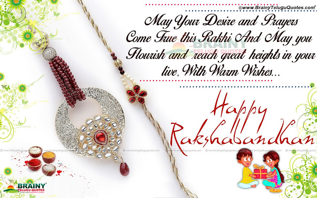 Best Quotes For Brother On Raksha Bandhan: Raksha Bandhan Quotations For Brother And Sister