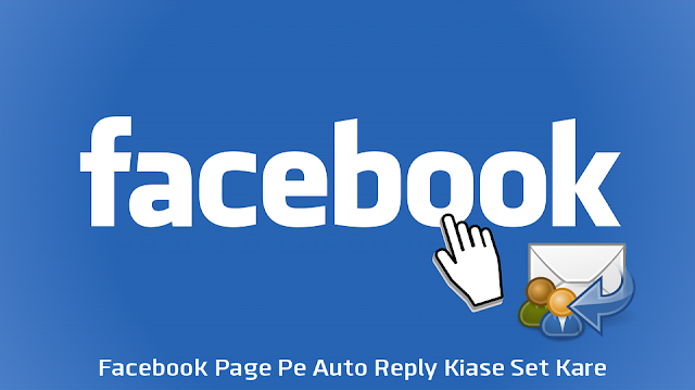 Facebook Page Auto Reply Kaise Set Kare : Full Guide