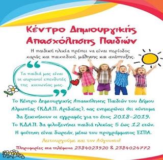 Αποτέλεσμα εικόνας για Κέντρο Δημιουργικής Απασχόλησης Παιδιών του Δήμου Αλμωπίας