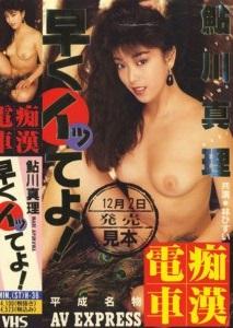 [18+] Chikan densha: Hayaku itteyo! (1989)