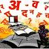 बाज़ारवाद और हिन्दी