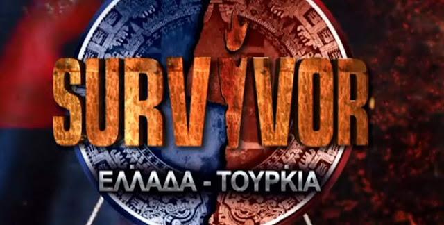 Survivor: Αγώνας για να επιβιώσει